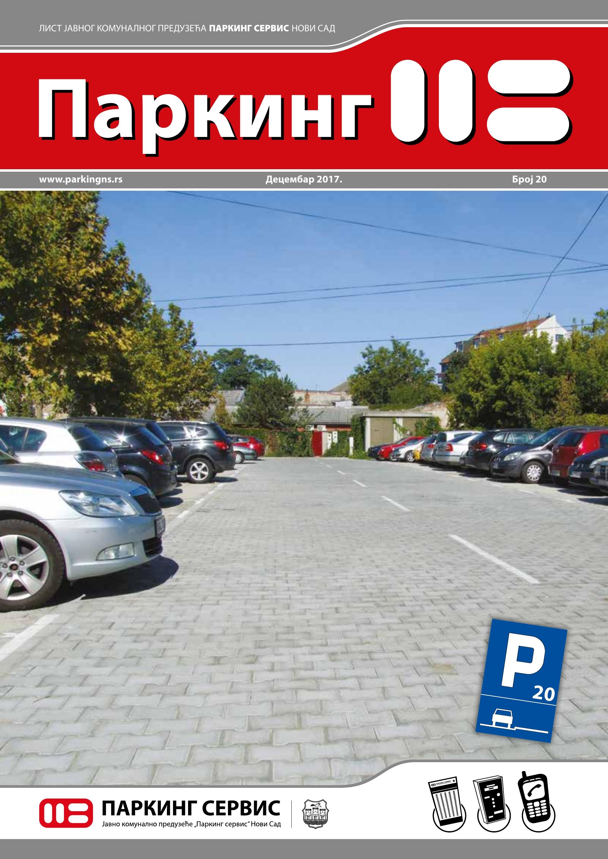parking2017